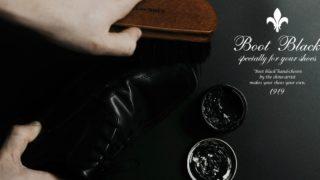 ブートブラック